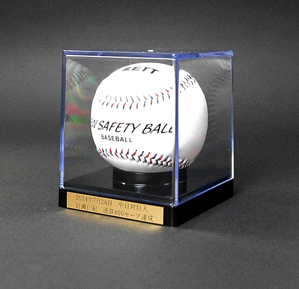 記念プレート 野球ボールケース1個用